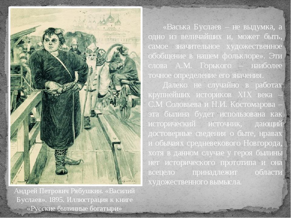 «Васька Буслаев – не выдумка, а одно из величайших и, может быть, самое значи...