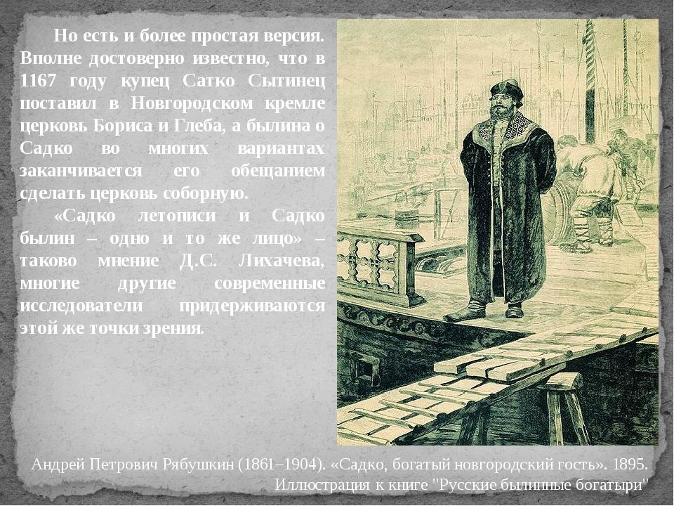 Андрей Петрович Рябушкин (1861–1904). «Садко, богатый новгородский гость». 18...