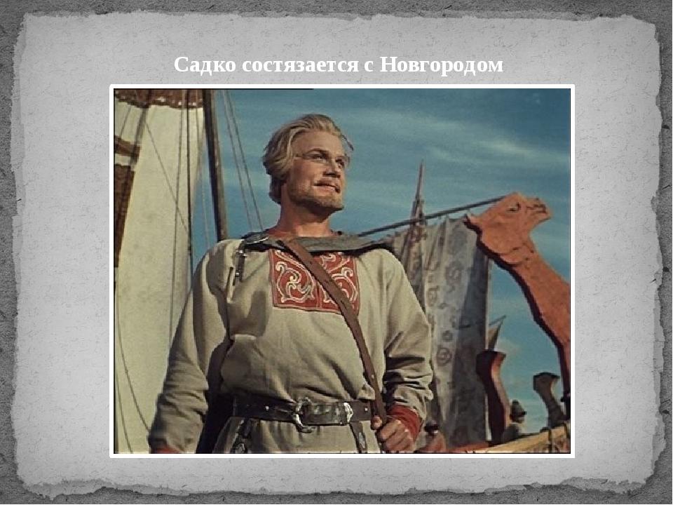 Садко состязается с Новгородом
