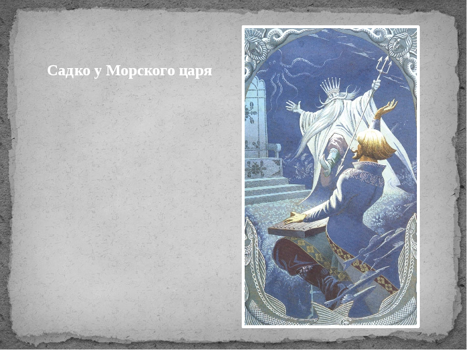 Садко у морского царя картинки