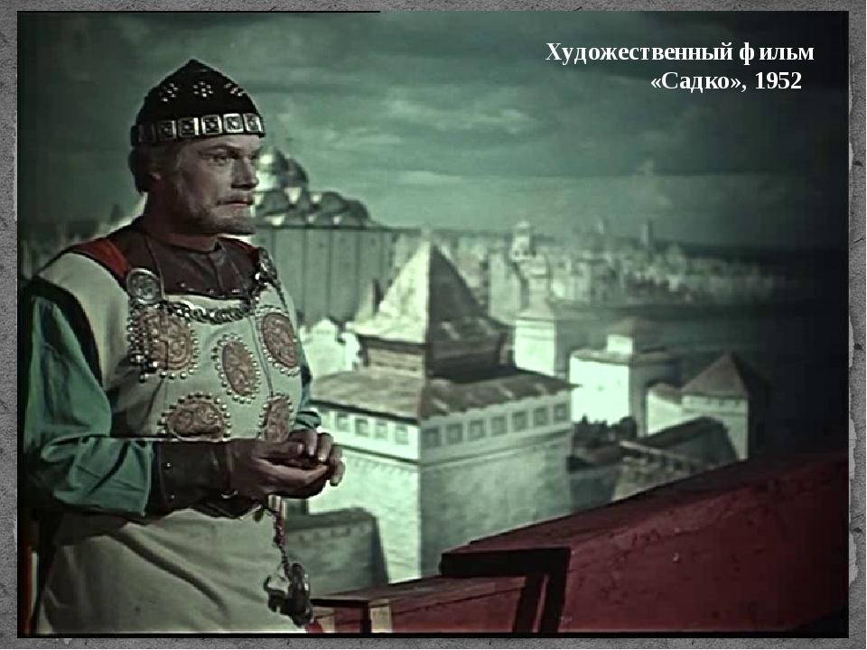 Художественный фильм «Садко», 1952