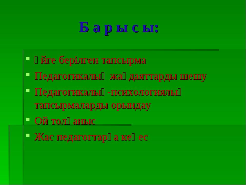 Б а р ы с ы: Үйге берілген тапсырма Педагогикалық жағдаяттарды шешу Педагоги...