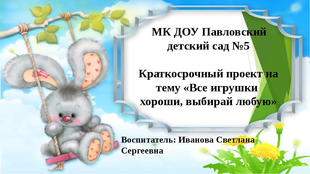 МК ДОУ Павловский детский сад №5 Краткосрочный проект на тему «Все игрушки х...