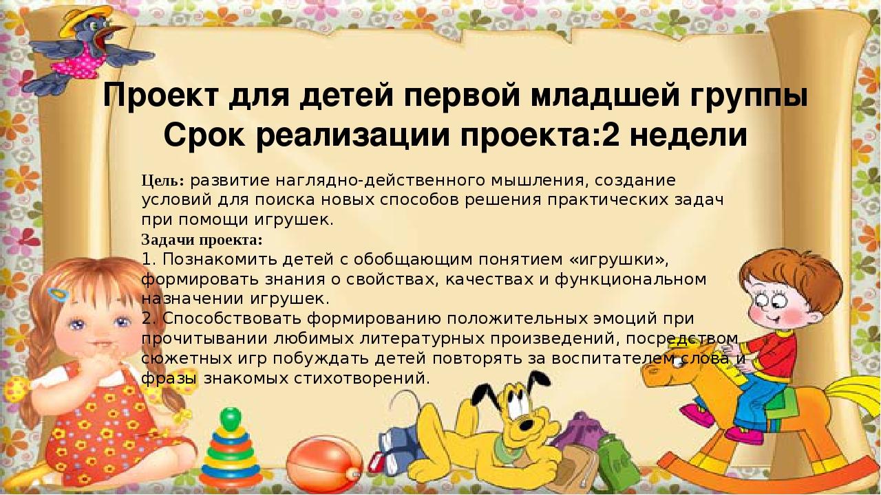 Проект для детей первой младшей группы Срок реализации проекта:2 недели Цель:...
