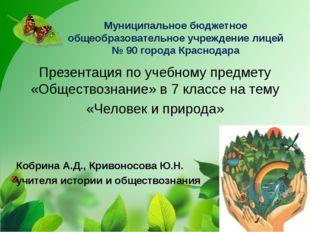 Муниципальное бюджетное общеобразовательное учреждение лицей № 90 города Крас
