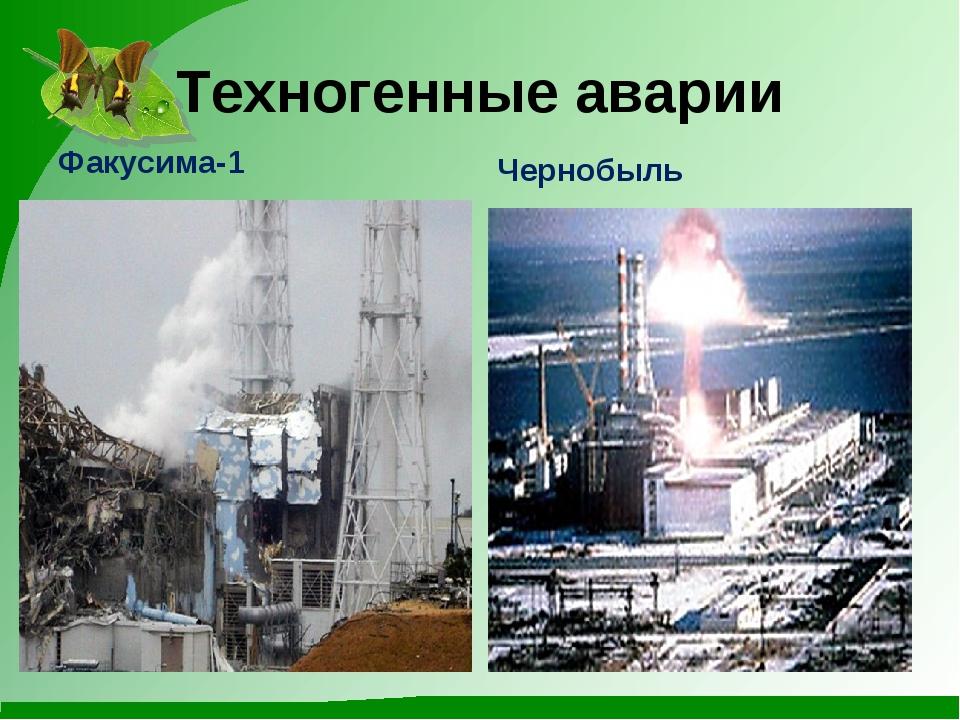 Техногенные аварии Факусима-1 Чернобыль