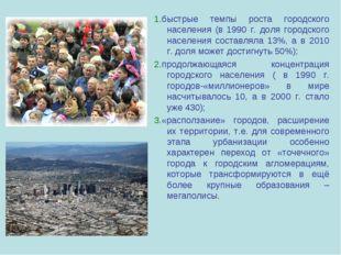 1.быстрые темпы роста городского населения (в 1990 г. доля городского населен