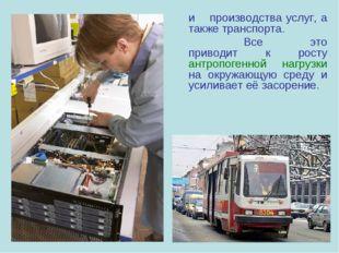 ипроизводства услуг, а также транспорта. Все это приводит к росту антроп