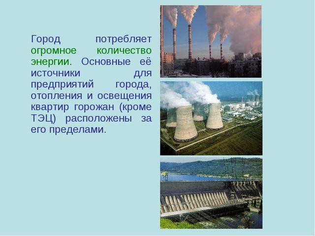Город потребляет огромное количество энергии. Основные её источники для пред...