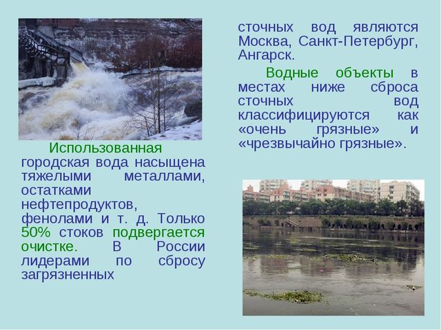 Использованная городская вода насыщена тяжелыми металлами, остатками нефтеп...