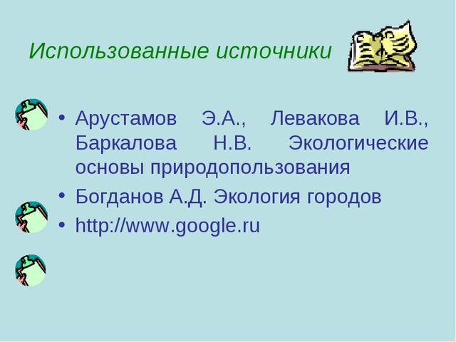 Использованные источники Арустамов Э.А., Левакова И.В., Баркалова Н.В. Эколог...