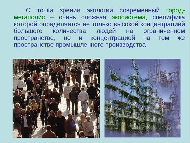 С точки зрения экологии современный город-мегаполис – очень сложная экосист...