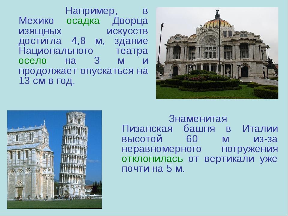 Например, в Мехико осадка Дворца изящных искусств достигла 4,8 м, здание Н...