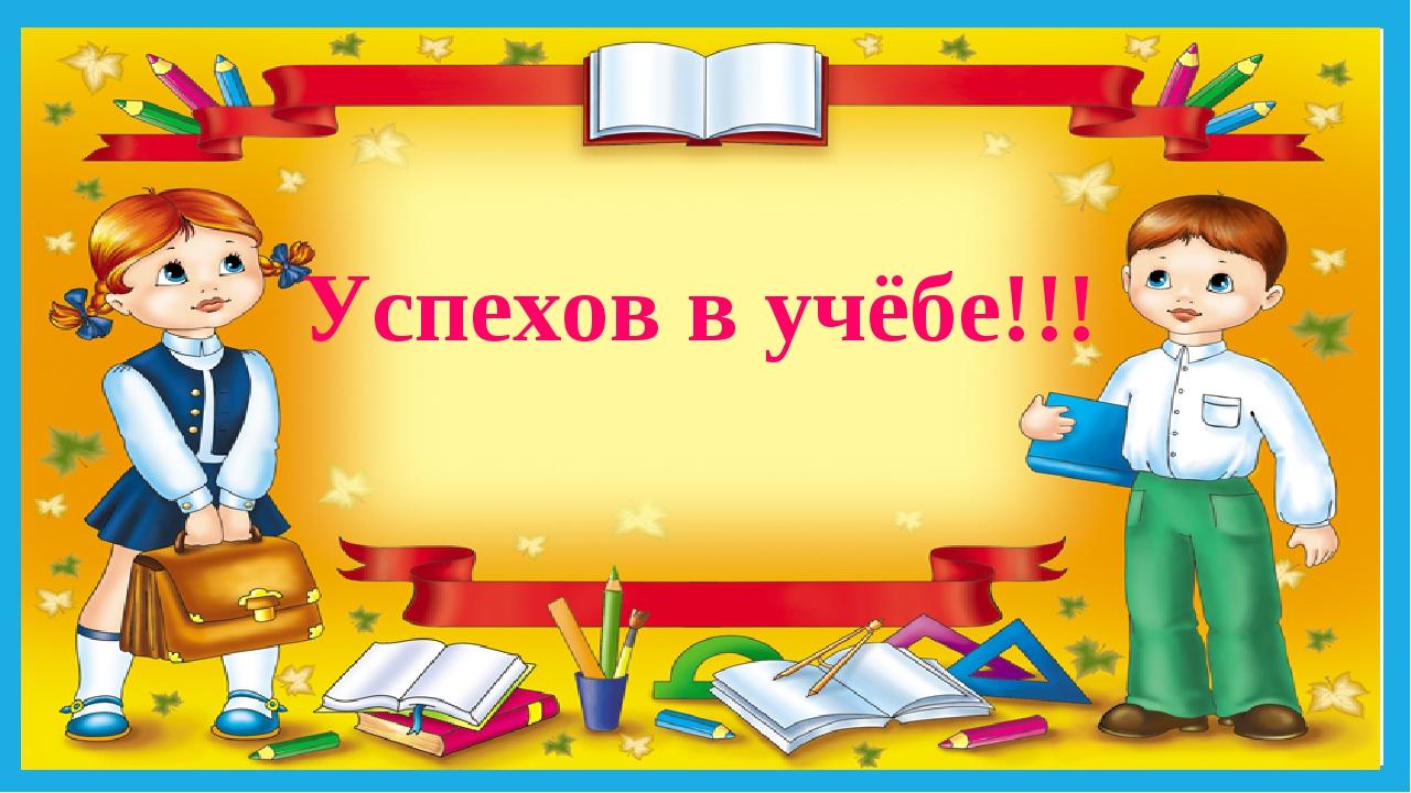 Желаю успехов в учебе открытки
