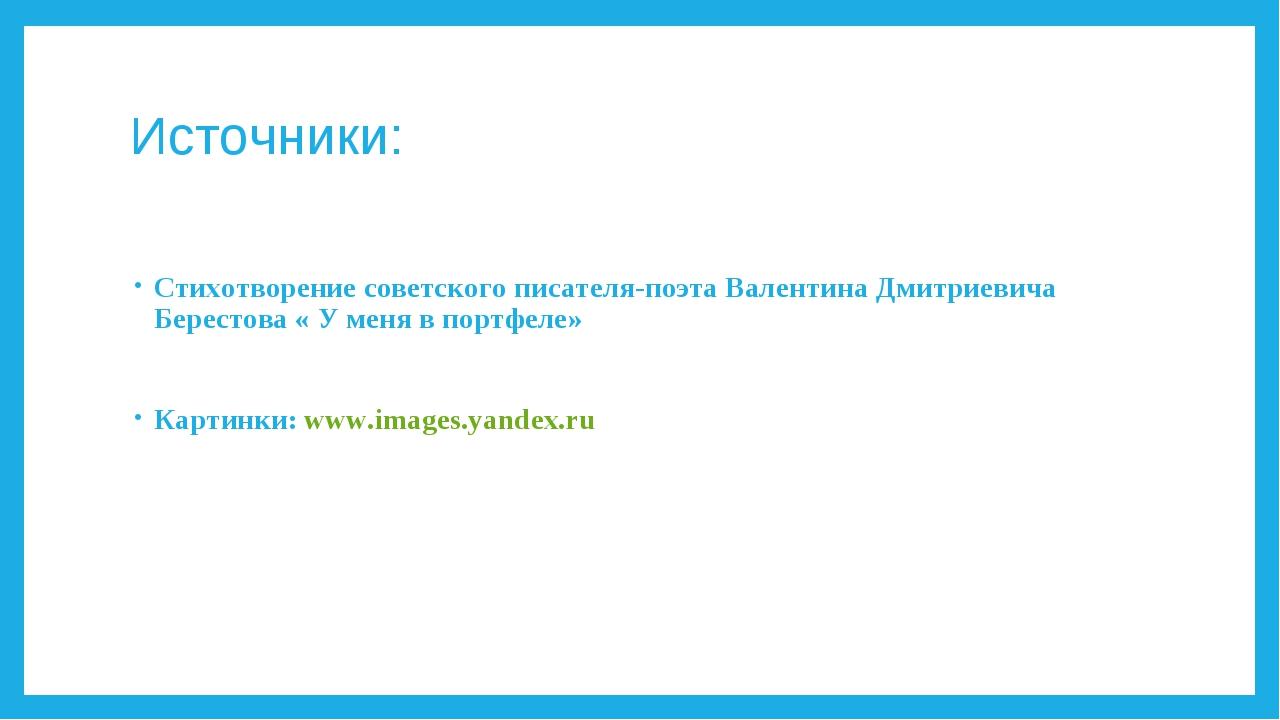 Источники: Стихотворение советского писателя-поэта Валентина Дмитриевича Бере...