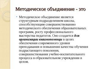 Методическое объединение - это Методическое объединение является структурным