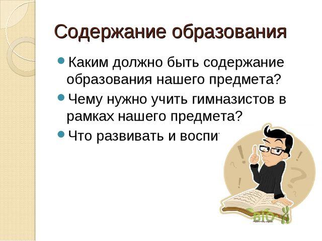 Содержание образования Каким должно быть содержание образования нашего предме...