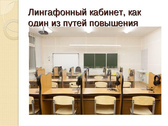 Лингафонный кабинет, как один из путей повышения качества образования