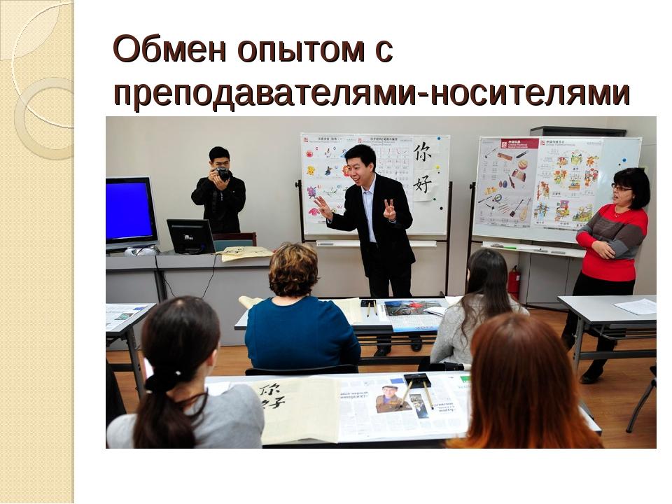 Обмен опытом с преподавателями-носителями языка