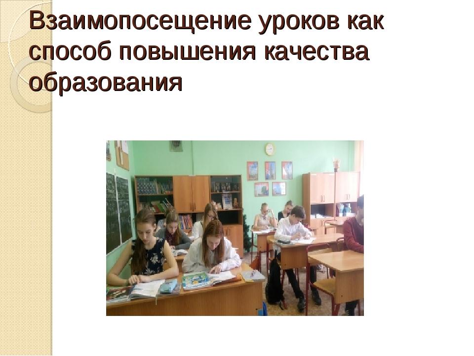 Взаимопосещение уроков как способ повышения качества образования