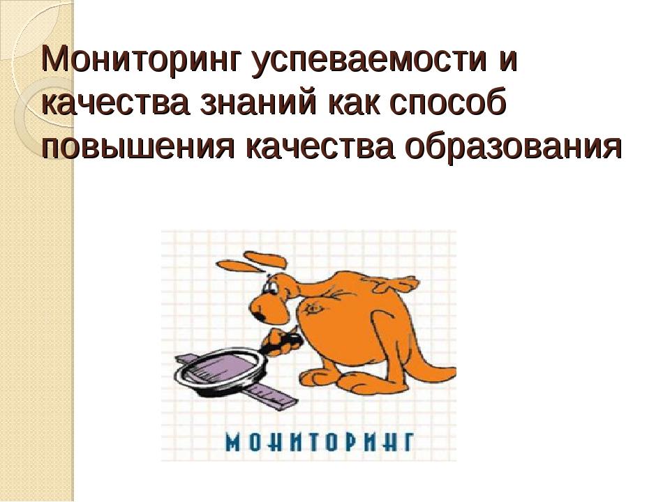 Мониторинг успеваемости и качества знаний как способ повышения качества образ...