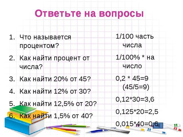 Что называется процентом? Как найти процент от числа? Как найти 20% от 45? К...