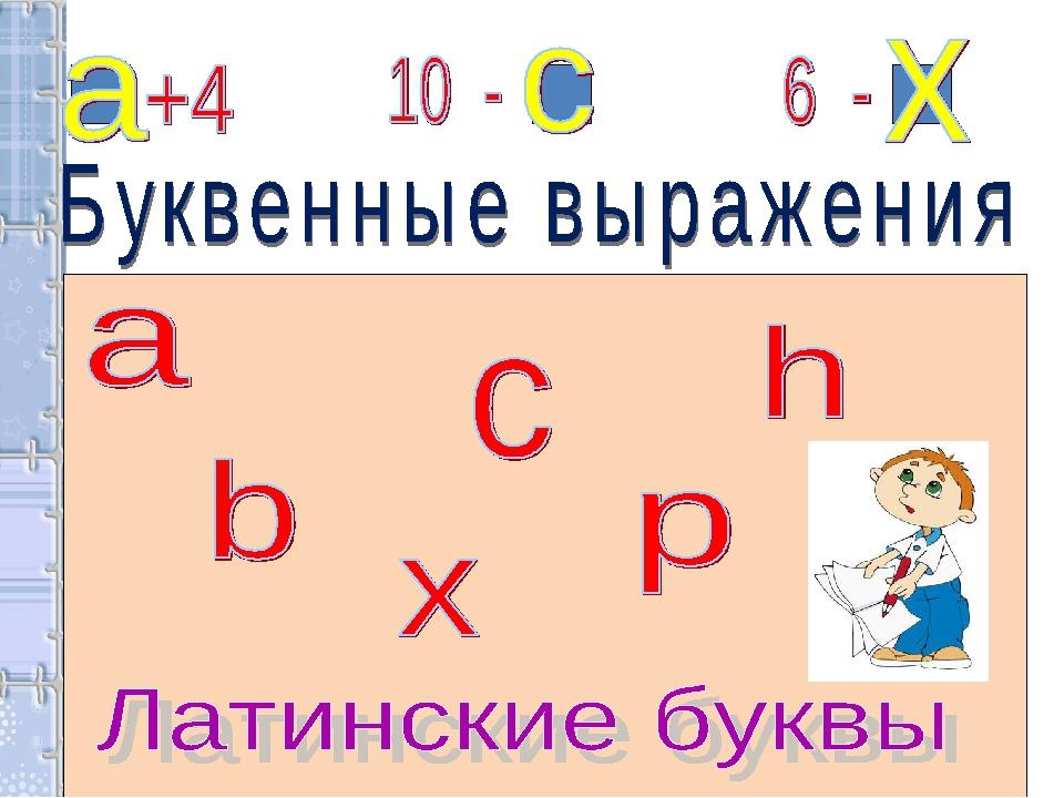 Картинки буквенные выражения 2 класс