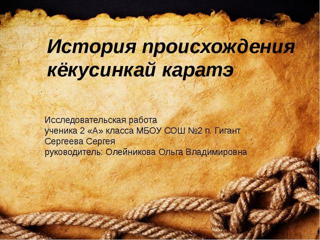 История происхождения кёкусинкай каратэ Исследовательская работа ученика 2 «А...