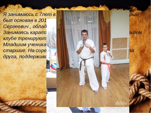 Я занимаюсь с 7лет в клубе каратэ «Катана», который был основан в 2012 году....