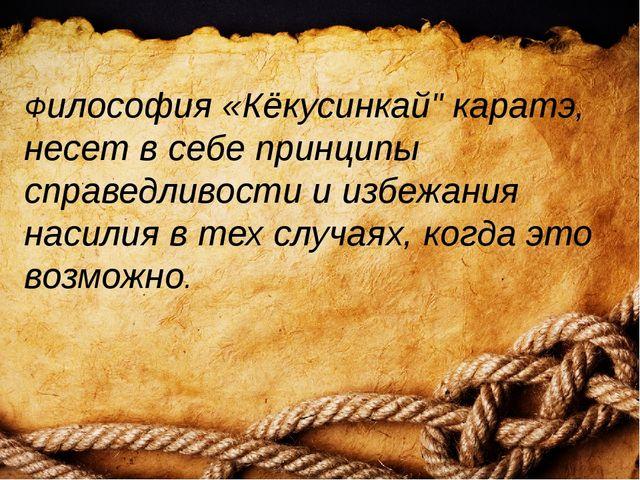 """Философия «Кёкусинкай"""" каратэ, несет в себе принципы справедливости и избежан..."""
