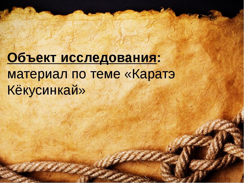 Объект исследования: материал по теме «Каратэ Кёкусинкай»