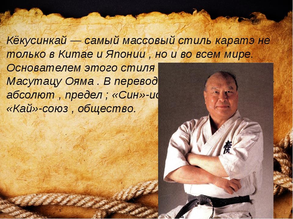 Кёкусинкай— самый массовый стиль каратэ не только в Китае и Японии , но и во...