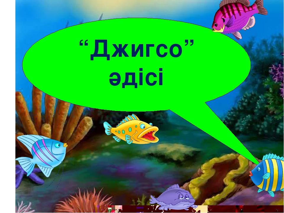"""""""Джигсо"""" әдісі"""