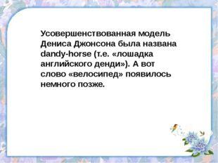 Усовершенствованная модель Дениса Джонсона была названа dandy-horse (т.е. «ло