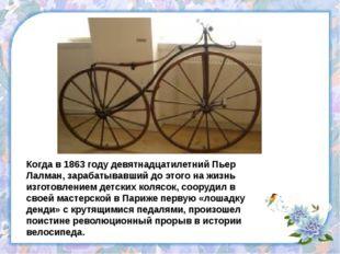 Когда в 1863 году девятнадцатилетний Пьер Лалман, зарабатывавший до этого на
