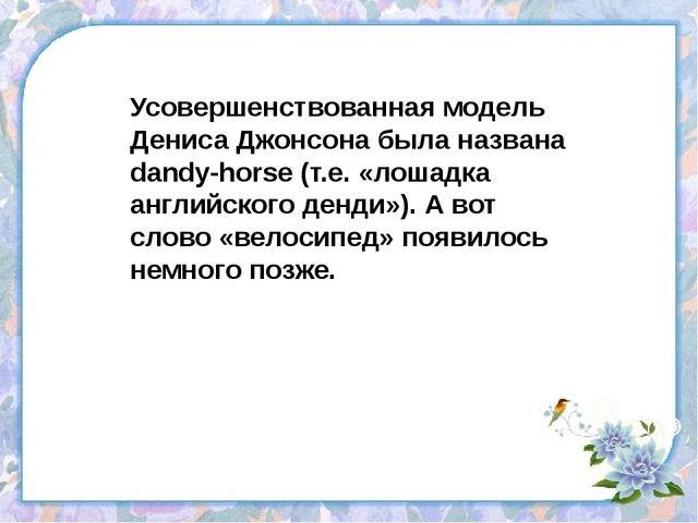 Усовершенствованная модель Дениса Джонсона была названа dandy-horse (т.е. «ло...