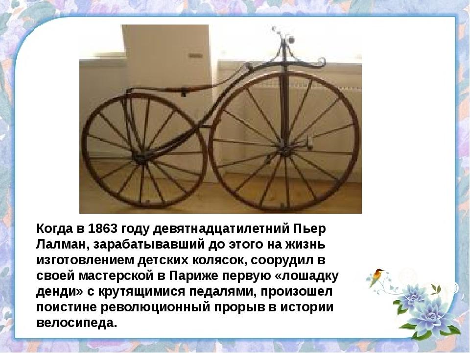 Когда в 1863 году девятнадцатилетний Пьер Лалман, зарабатывавший до этого на...