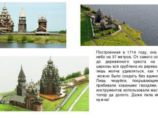 Построенная в 1714 году, она взмыла в небо на 37 метров. От самого основания