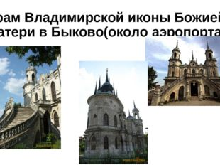 Храм Владимирской иконы Божией Матери вБыково(около аэропорта)