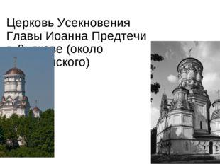 Церковь Усекновения Главы Иоанна Предтечи в Дьякове (около Коломенского)