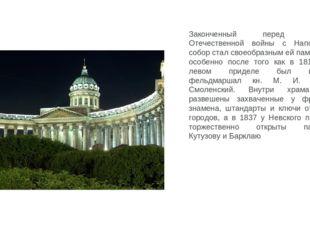 Законченный перед началом Отечественной войны с Наполеоном, собор стал своеоб