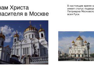 Храм Христа Спасителя в Москве В настоящее время храм имеет статус подворья П