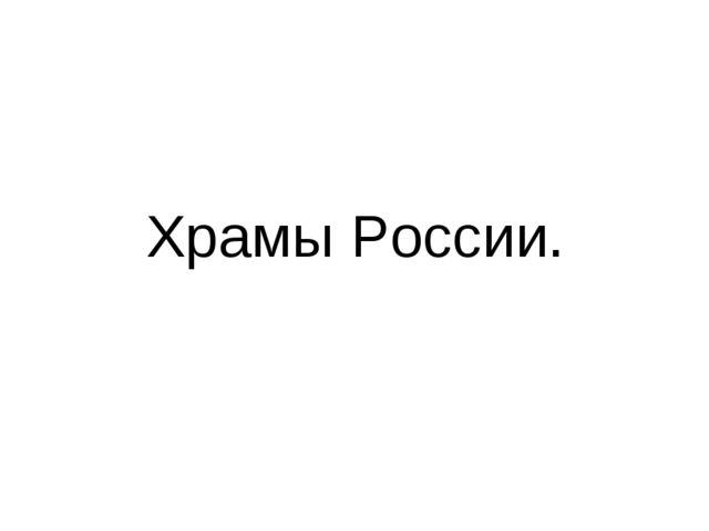 Храмы России.
