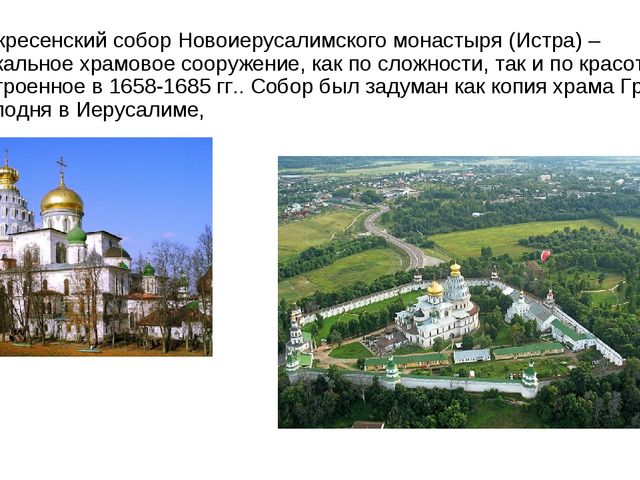 Воскресенский собор Новоиерусалимского монастыря (Истра) – уникальное храмово...