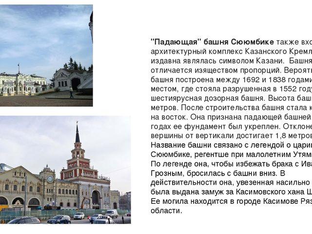 """""""Падающая"""" башня Сююмбикетакже входит в архитектурный комплекс Казанского Кр..."""