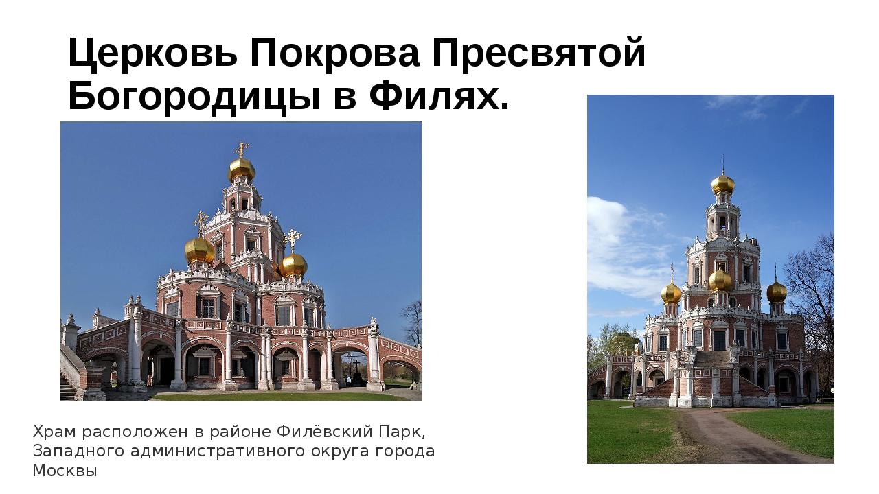 Церковь Покрова Пресвятой Богородицы в Филях. Храм расположен в районе Филёвс...