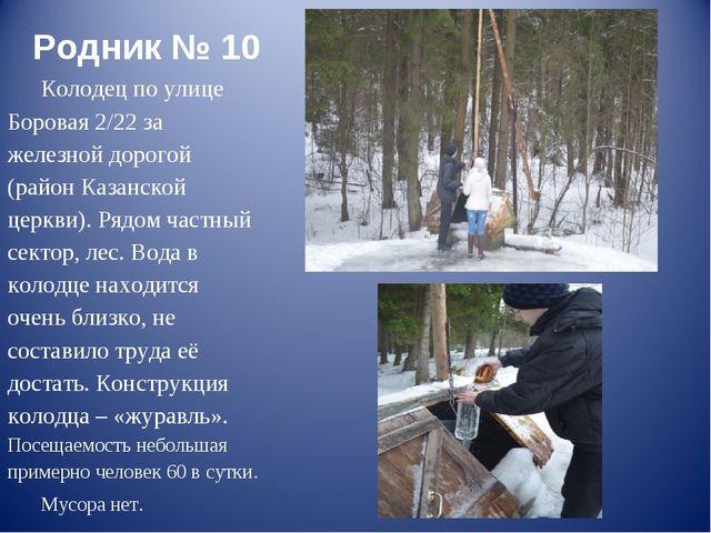 Родник № 10 Колодец по улице Боровая 2/22 за железной дорогой (район Казанско...