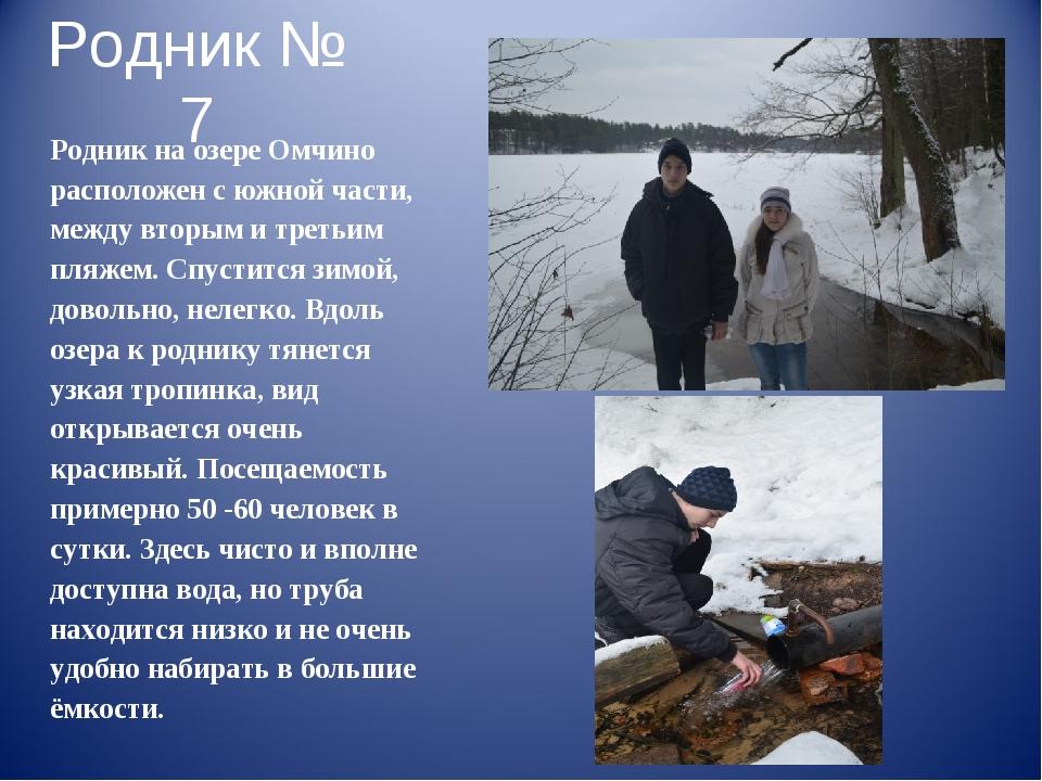 Родник № 7 Родник на озере Омчино расположен с южной части, между вторым и тр...