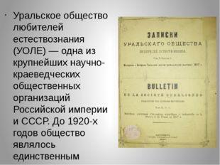 Уральское общество любителей естествознания (УОЛЕ) — одна из крупнейших научн