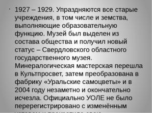 1927 – 1929. Упраздняются все старые учреждения, в том числе и земства, выпол